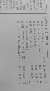 ふらすこてん40.JPG