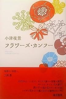 Flowers' Kung-fu.JPG