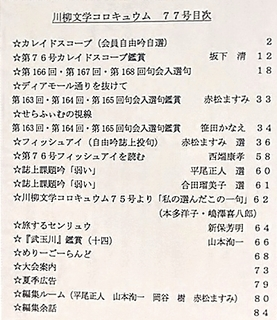 colloquium77_mokuji.JPG