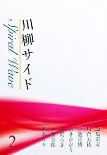 川柳サイド2.JPG