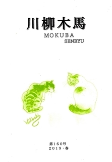 mokuba160.jpg