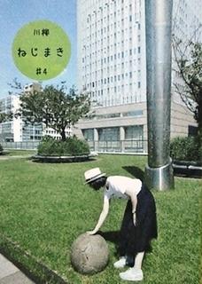 nejimaki4.JPG