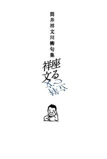 syobun001.jpg